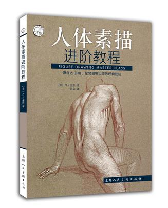 Cover of Figure Drawing Master Class Chinese Translation